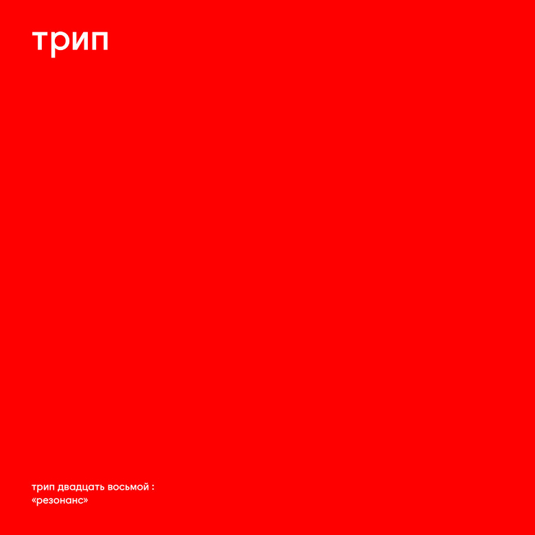 Aleksi Perälä – Resonance (Trip)
