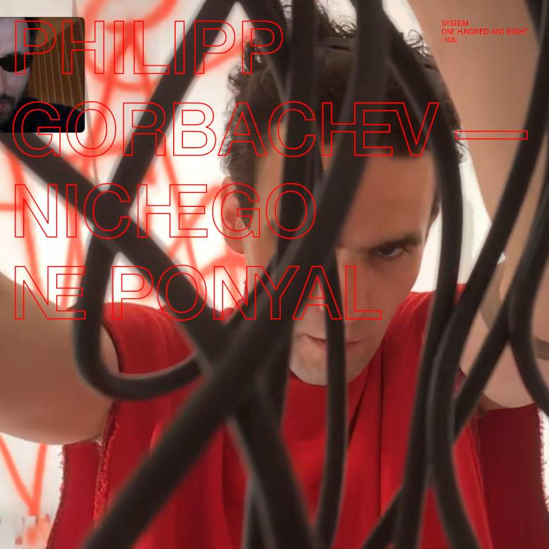 Philipp Gorbachev Nichego Ne Ponyal EP Cover
